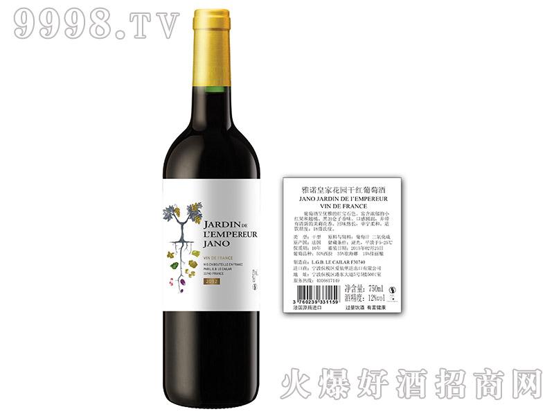 雅诺皇家花园干红葡萄酒