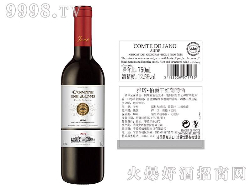 雅诺伯爵干红葡萄酒