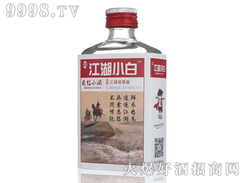 江湖小白酒金戈铁马