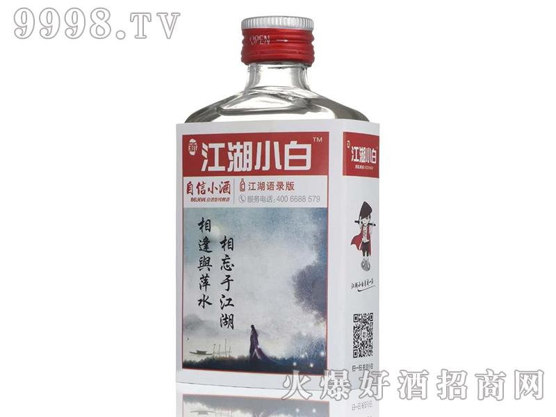 江湖小白酒100ml