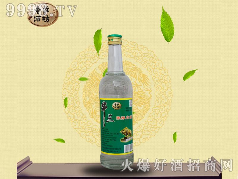 老庄酒坊・牛三(42°)