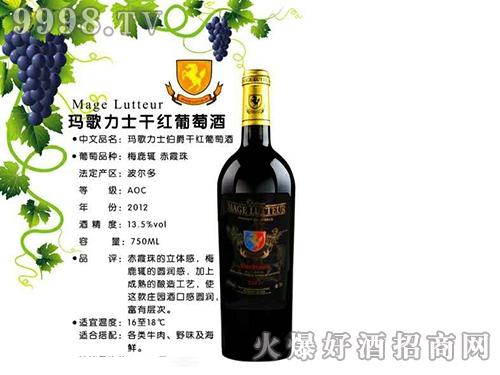 玛歌力士干红葡萄酒2012年