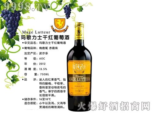 玛歌力士干红葡萄酒750ml