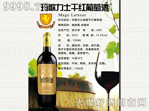 玛歌力士干红葡萄酒