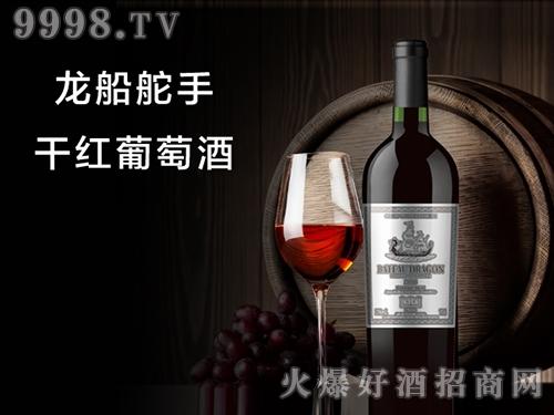 龙船舵手干红葡萄酒