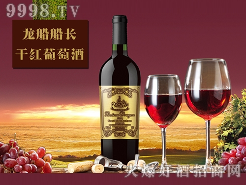 龙船船长干红葡萄酒