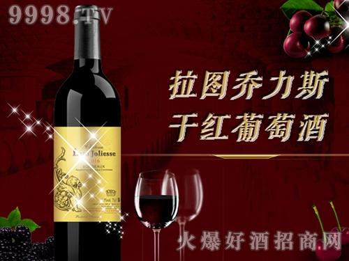 拉图乔力斯干红葡萄酒