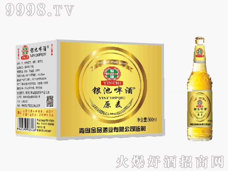 银池啤酒原麦500ml