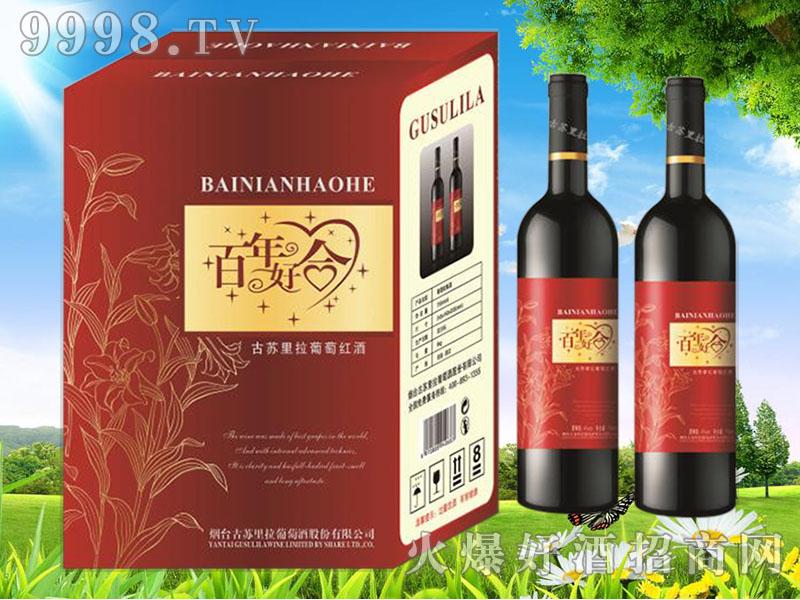 古苏里拉葡萄红酒百年好合