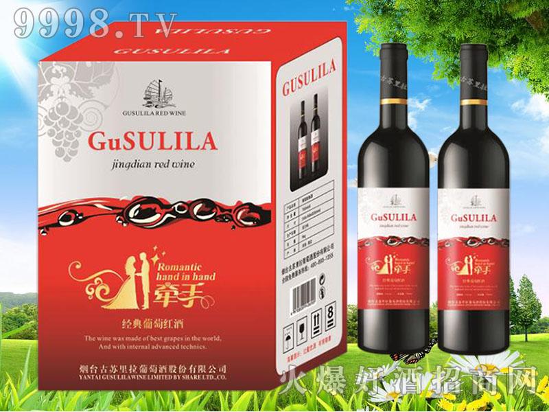 古苏里拉经典葡萄红酒