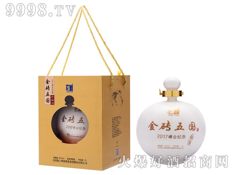 台湾海上明珠高粱酒・金砖五国封坛酒