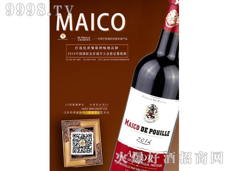 法国玛歌菩伊乐干红葡萄酒2014