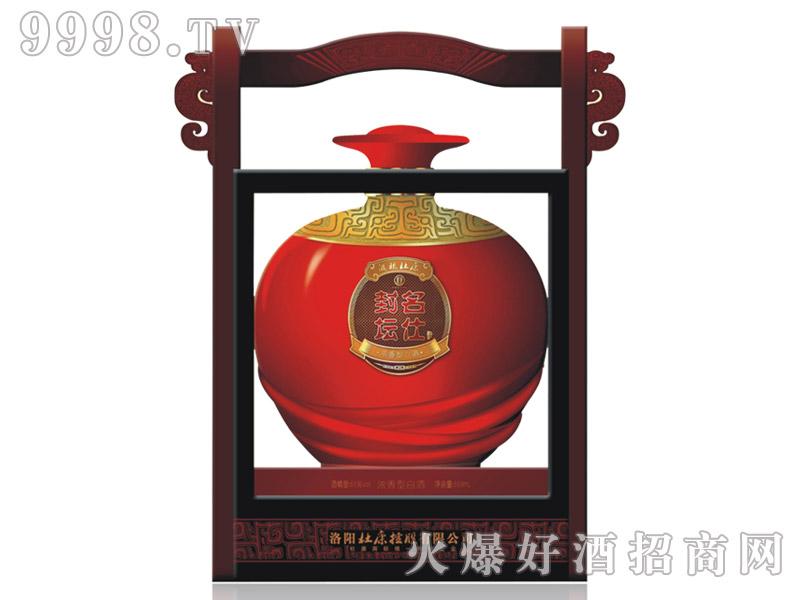 杜康名仕封坛酒・红坛