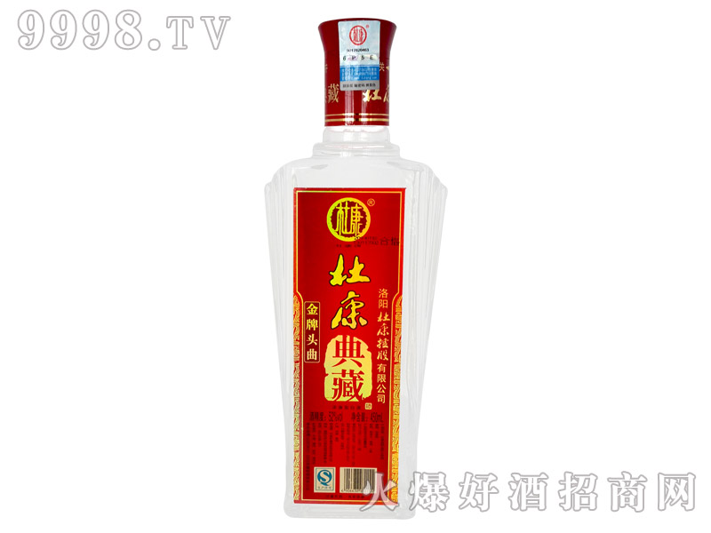 杜康典藏酒头曲450ml
