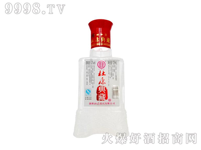 杜康典藏酒125ml