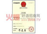 百士德商标注册证
