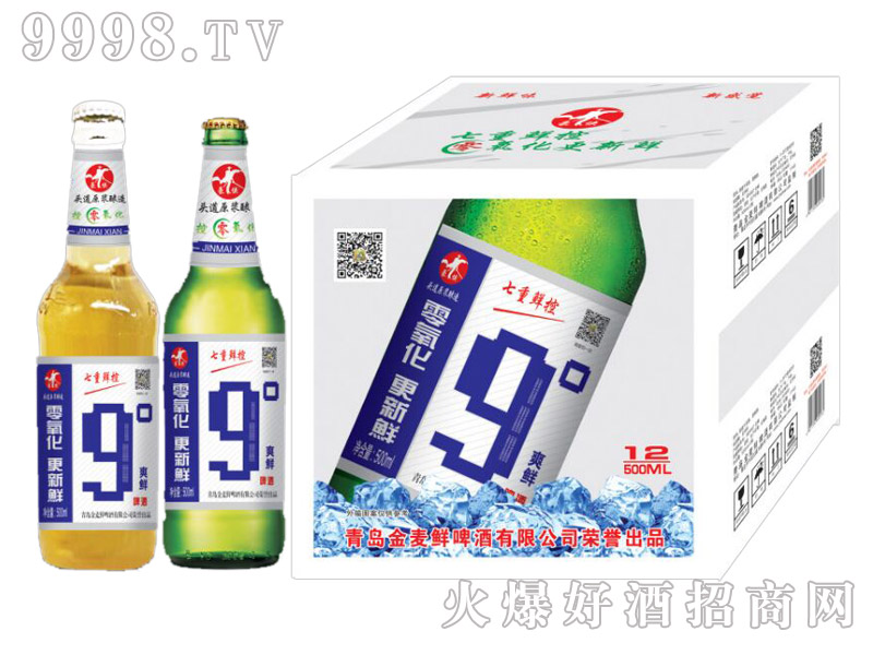 金麦鲜9°冰爽啤酒