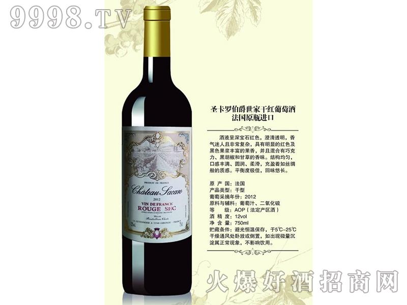 圣卡罗伯爵世家干葡萄酒发过原瓶进口