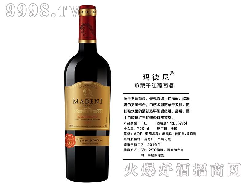 玛德尼珍藏干红葡萄酒