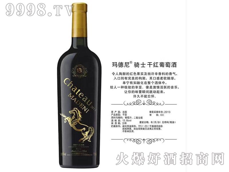 玛德尼骑士干红葡萄酒