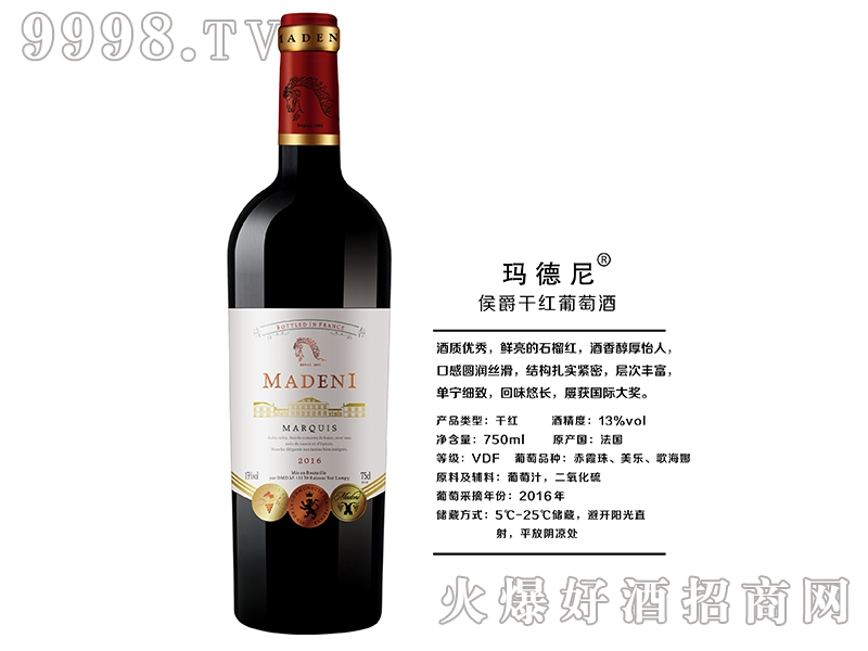 玛德尼侯爵干红葡萄酒