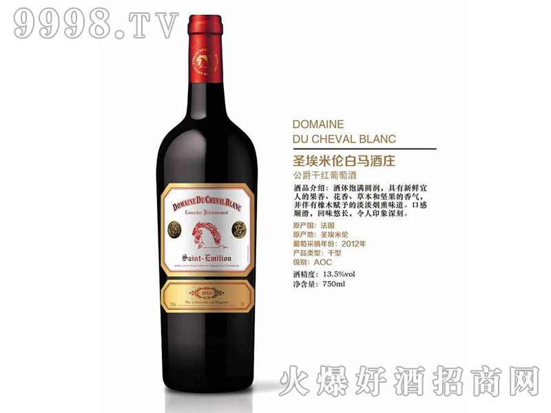 圣埃米伦白马酒庄干红葡萄酒