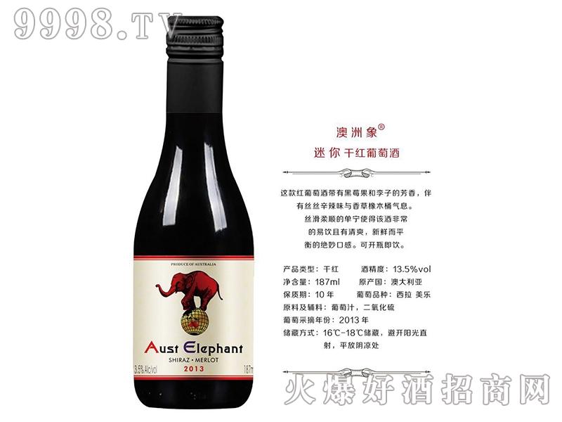 澳洲象迷你干红葡萄酒