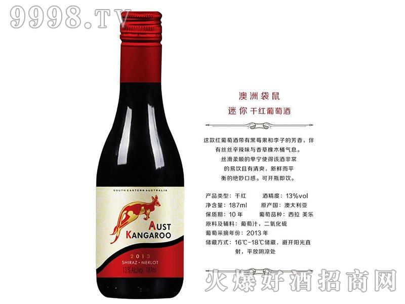 澳洲袋鼠迷你干红葡萄酒