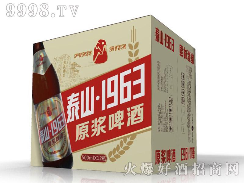 泰山1963原浆啤酒500ml