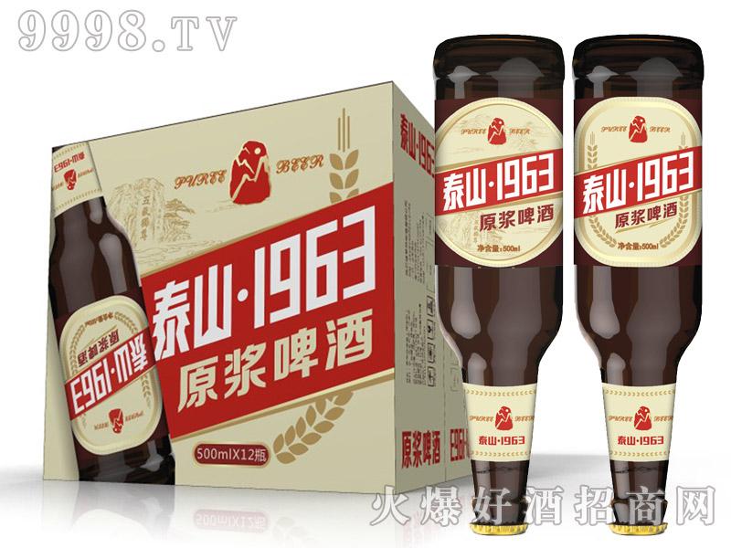 泰山1963原浆啤酒