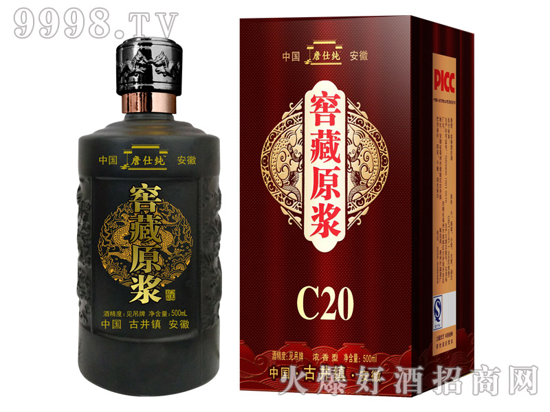 詹仕纯窖藏原浆酒C20