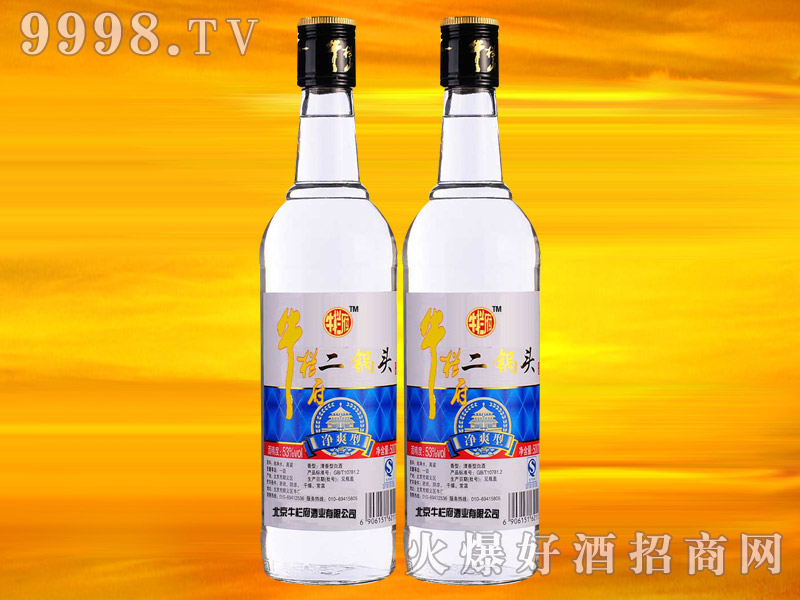 牛栏府二锅头酒(净爽型)