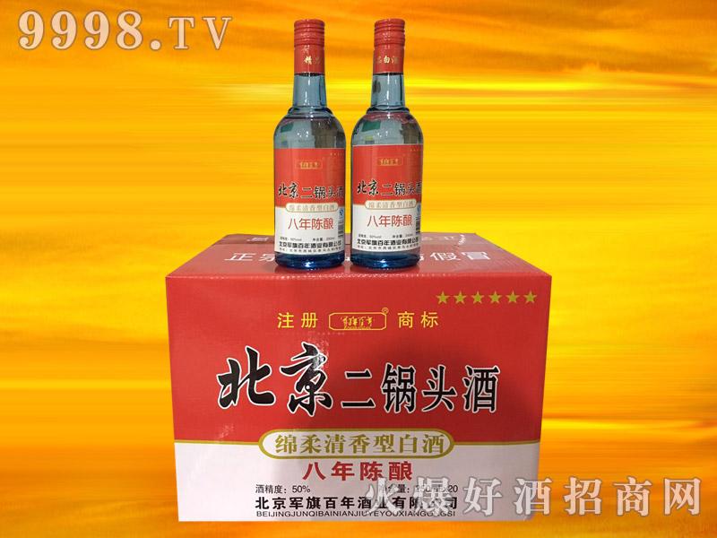 军旗百年北京二锅头酒・陈酿8