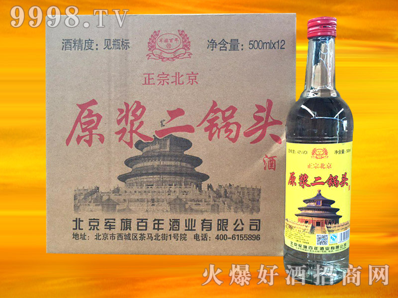 军旗百年原浆二锅头酒500mlx12