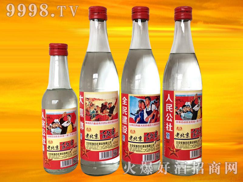 军旗百年老北京故事酒