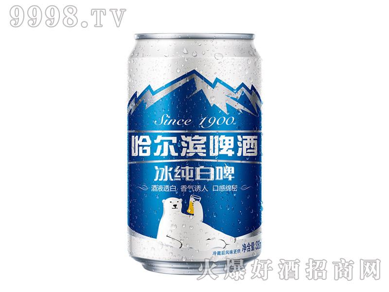 哈尔滨啤酒・冰纯白啤330ml罐装