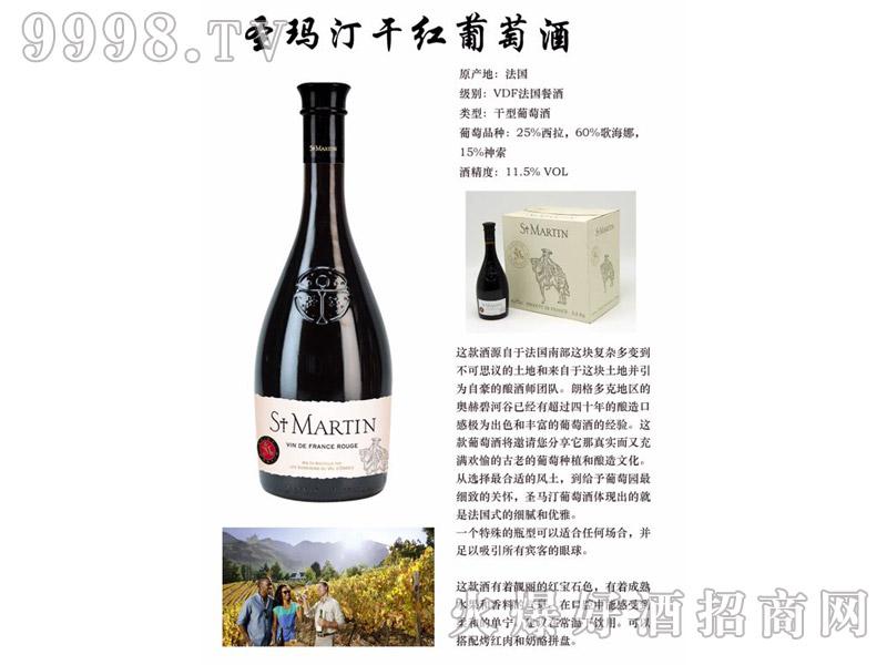 圣马汀干红葡萄酒