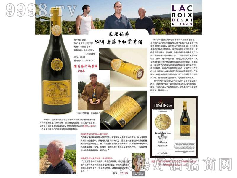 莱理伯爵100年老藤干红葡萄酒