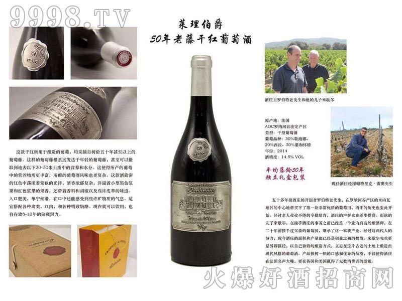 莱理伯爵50年老藤干红葡萄酒