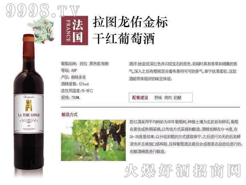 拉图龙佑金标干红葡萄酒