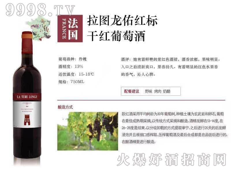 拉图龙佑红标干红葡萄酒