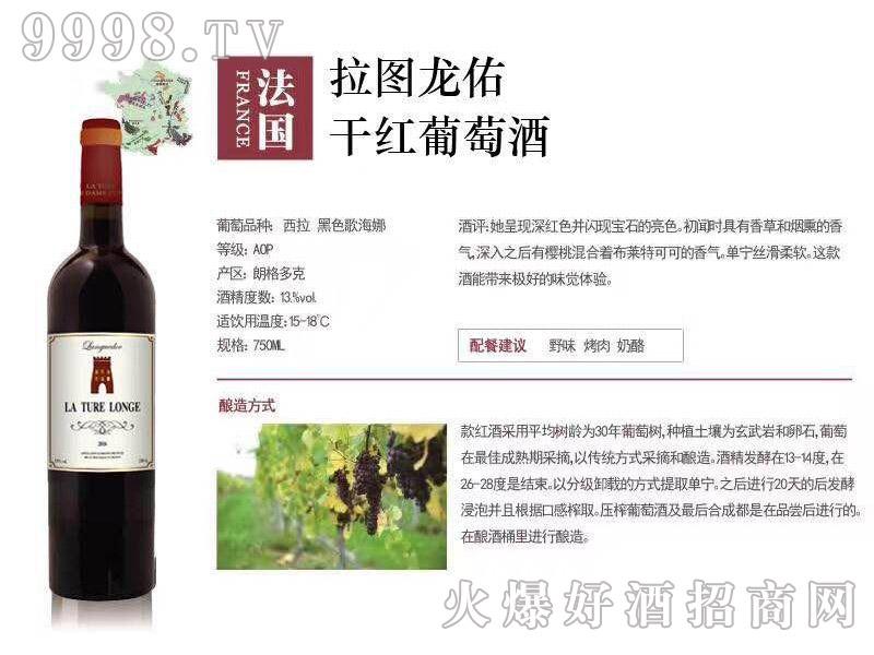 拉图龙佑干红葡萄酒
