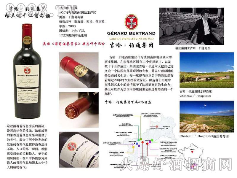 吉哈・伯通集团格兰迪干红葡萄酒