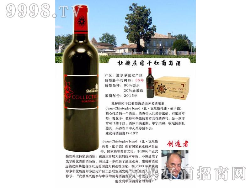 杜赫庄园干红葡萄酒