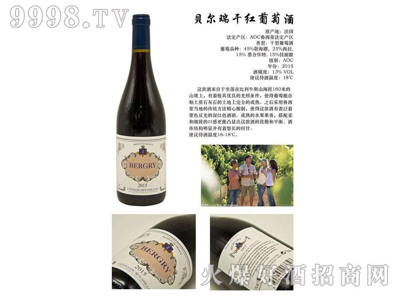 贝尔瑞干红葡萄酒