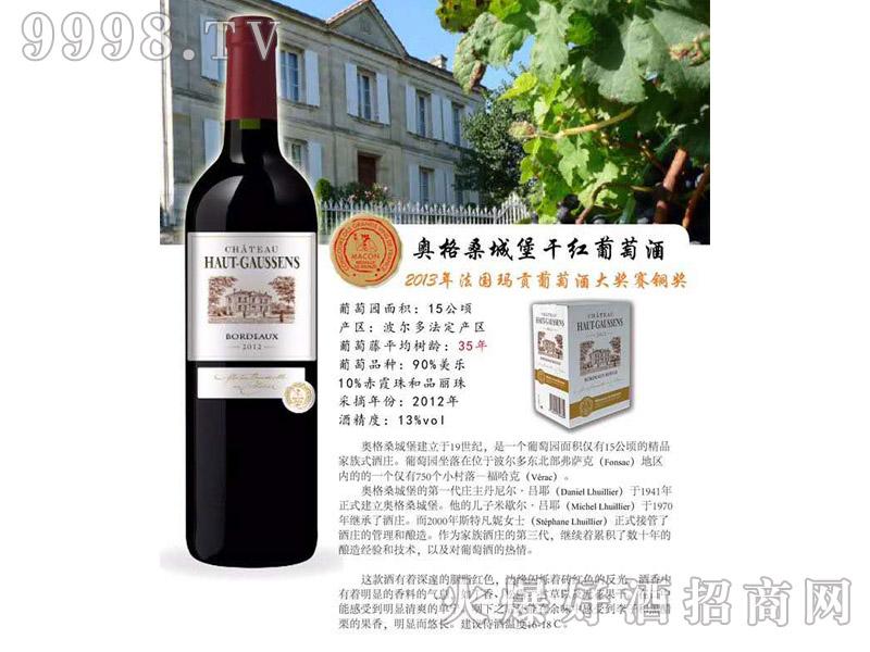 奥格桑城堡干红葡萄酒