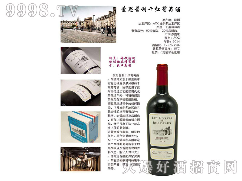 爱思普利干红葡萄酒