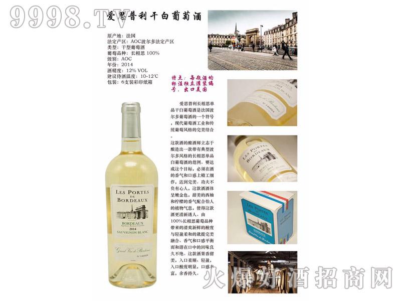 爱思普利干白葡萄酒