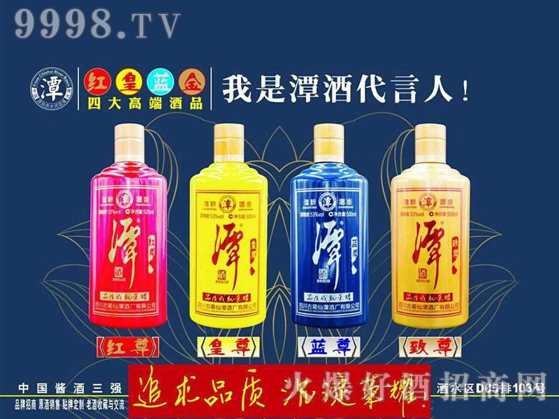 四大高端潭酒-白酒招商信息
