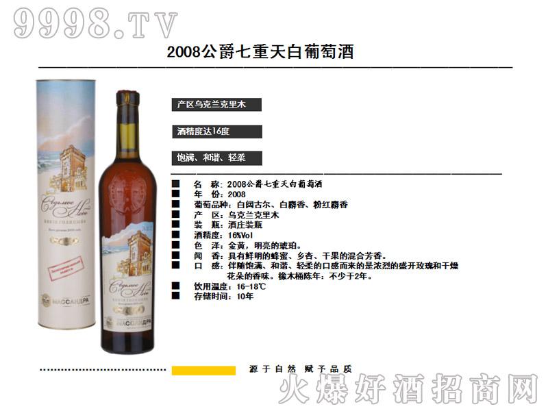 乡元乌克兰进口2008公爵七重天白葡萄酒